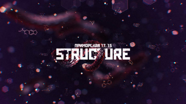 Structure Event
