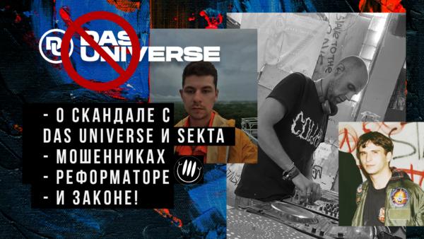 О скандале с проектом Das Universe в Одессе, культуре, Реформаторе и нарушении закона!